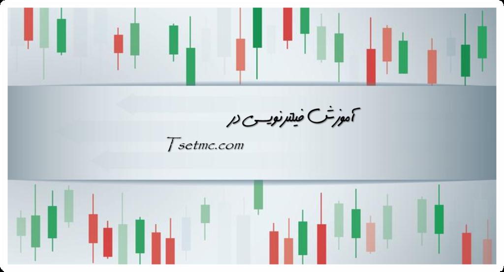 آموزش فیلترنویسی در tsetmc