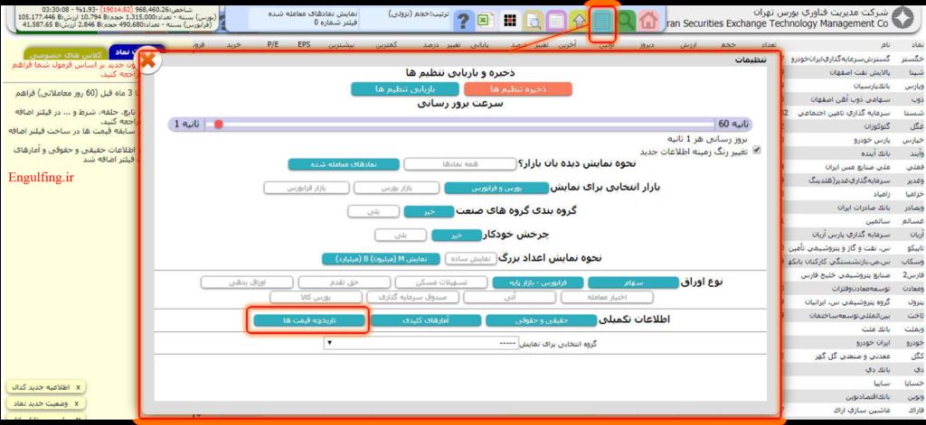 آموزش فیلترنویسی در Tsetmc.com
